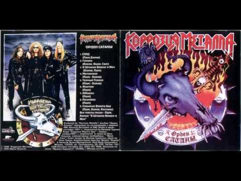 Korrozia Metalla - Lucifer