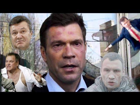 Украинские политики получают по морде. Подборка самых ярких драк.