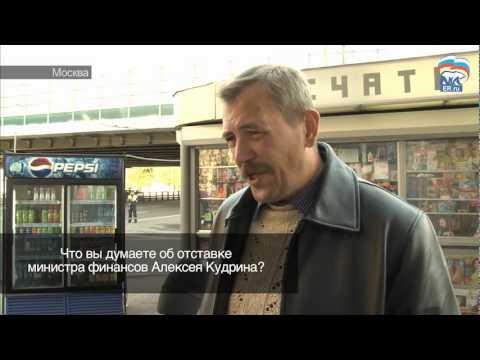 Москвичи об отставке Алексея Кудрина