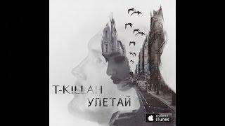 T killah - Улетай