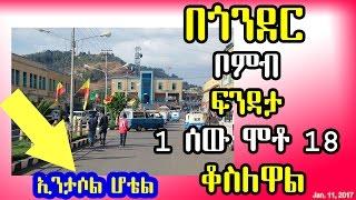በጎንደር ቦምብ ፍንዳታ 1 ሰው ሞቶ 18 ቆስለዋል (ጀርመን ሬዲዮ) - Gonder city, Ethiopia