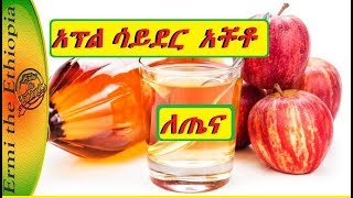 Ethiopia:- Apple cider vinegar for health benefits