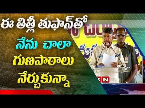 ఈ తీతలి తుఫాన్ లో నేను  చాలా గుణపాఠాలు నేర్చుకున్న | CM Chandrababu Naidu speech at Palasa