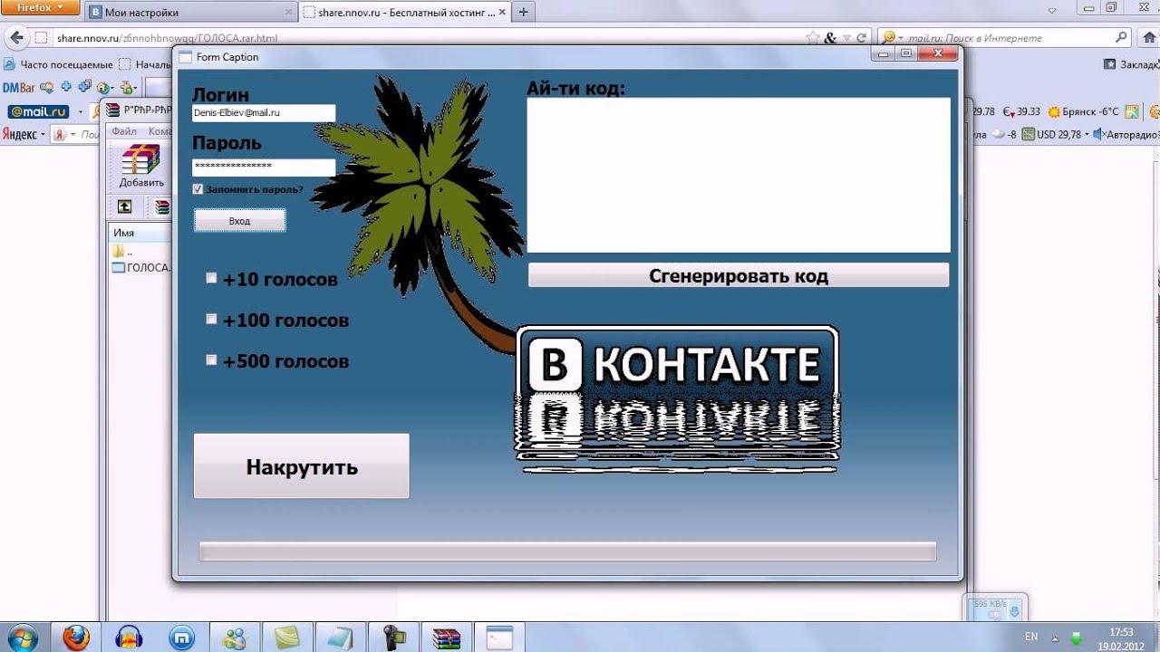 Cifrolom.com/ для того, чтобы выполнить взлом контакта, скачать взлом вк, в