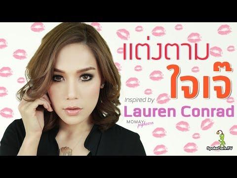 โมเมพาเพลิน : แต่งตาม Lauren Conrad