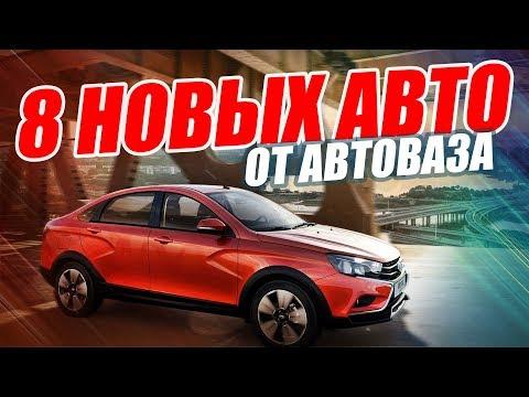 Новинки АвтоВАЗа 2017-2018. Какие автомобили нас ждут?