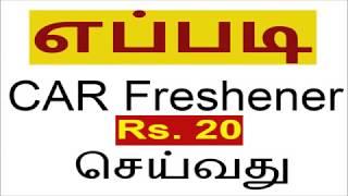 எப்படி 20 ரூபாயில் CAR Freshener செய்வது?