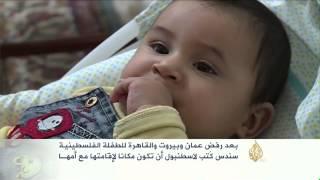 وثيقة سفر فلسطينية تحرم الطفلة سندس من عائلتها