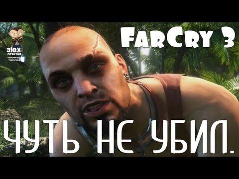 FarCry 3. Чуть не убил.