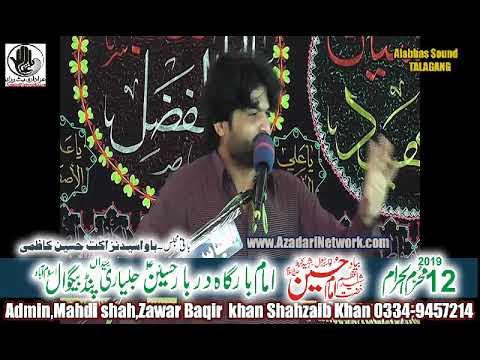 Zakir Asif Gondal  12 Muhram pind bghwal Islambad 2019