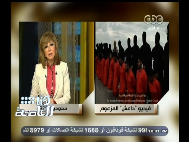 #هنا_العاصمة | شقيق أحد المصريين المختطفين في ليبيا  : رأيت شقيقي بالفعل في الفيديو الذي بثته داعش