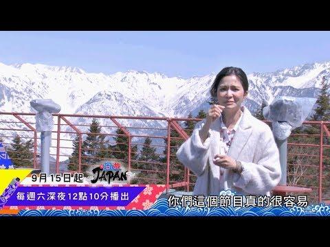 【什麼樣的風景 竟讓吳怡霈當場掉淚】2018.09.15週遊Japan預告
