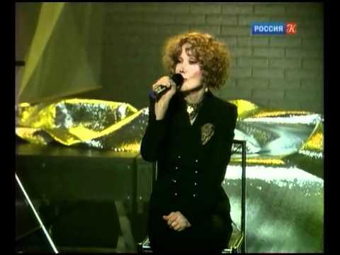 Гурченко Людмила - Хочешь? (Земфира)