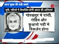 Morning Breaking: Vajpayee's remains to be immersed in Haridwar on 19 August