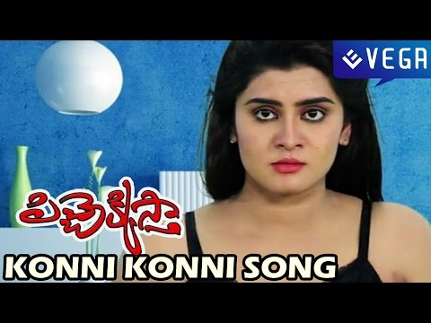 Pichekkistha Movie - Konni Konni Song - Latest Telugu Songs...