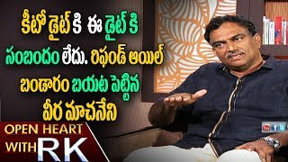 Diet Expert Veeramachaneni Ramakrishna about Keto diet plan and Refined oil scam | Open Heart with RK