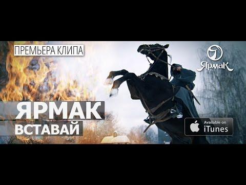 ЯрмаК - Вставай(TS Prod.)