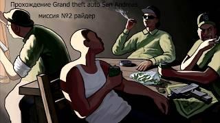 Прохождение Grand theft auto San Andras #2 миссия Райдер