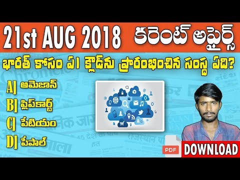 21st August 2018 Current Affairs in Telugu | Daily Current Affairs in Telugu | Use full to