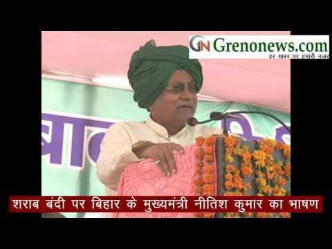 Bihar CM Nitish Kumar speech on liquor ban