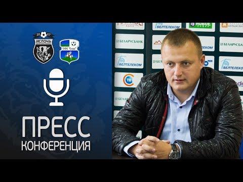 Ислочь – Слуцк | Пресс-конференция Виталия Жуковского