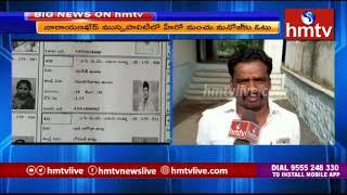 Hero Manchu Manoj Kumar Vote Found In Sangareddy District Voter List | hmtv
