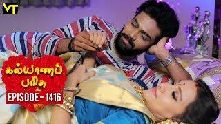 KalyanaParisu 2 - Tamil Serial | கல்யாணபரிசு | Episode 1416 | 25 October 2018 | Sun TV Serial