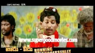 Vaadu Veedu - Vaadu Veedu Telugu Movie Trailer 01