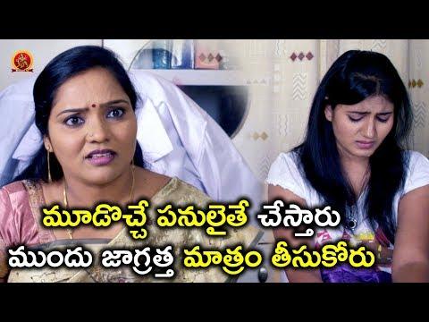 మూడొచ్చే పనులైతే చేస్తారు ముందు జాగ్రత్త మాత్రం తీసుకోరు - Latest Telugu Movie Scenes - Bhavani HD