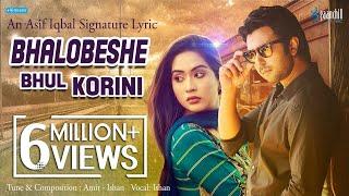 Bhalobeshe Bhul Korini Ishan Ost Of Telefilm 39 Shesh Porjonto 39 Apurba Mamo 2018