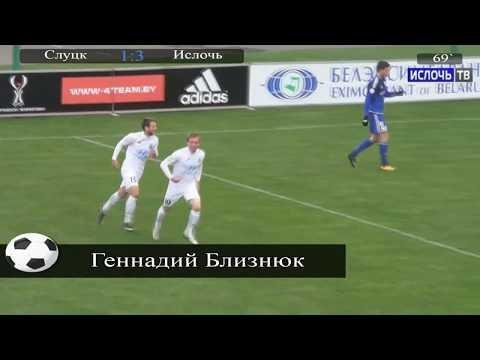 Геннадий Близнюк забивает гол «Слуцку» через 35 секунд после выхода на замену