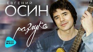Evgeny Osin - Separation (2016 album)