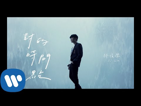 林俊傑 JJ Lin 《對的時間點 The Right Time》Official Music Video