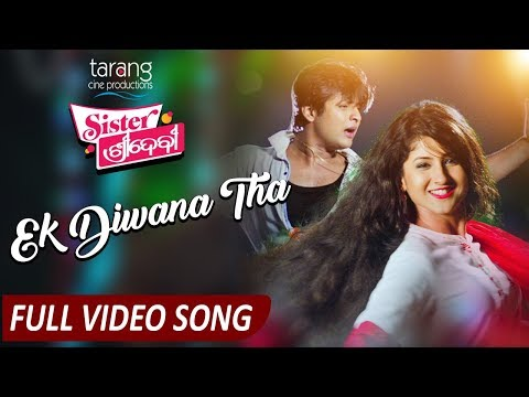 Ek Diwana Tha | Official Full Video Song | Babushan, Sivani | Sister Sridevi - TCP