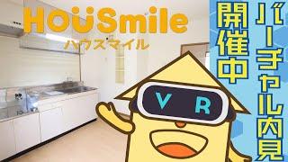 北矢三町 マンション 3DKの動画説明
