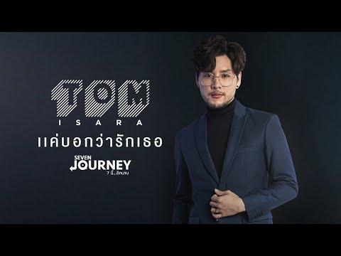 TOM ISARA - แค่บอกว่ารักเธอ [Official Music Video]