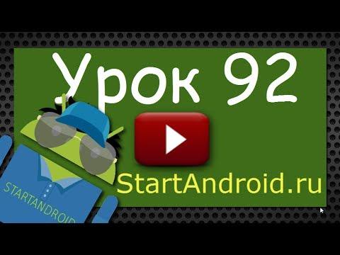 Start аndroid: Урок 92. Service. Простой пример сервиса в андроид приложении