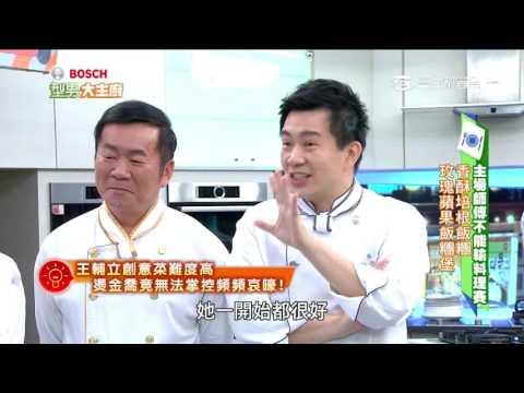 台綜-型男大主廚-20160530 主場師傅不能輸料理大賽!!