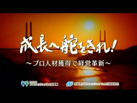 【転職 戦略動画】長崎県プロフェッショナル人材戦略拠点「プロナ」  – 長さ: 23:39。