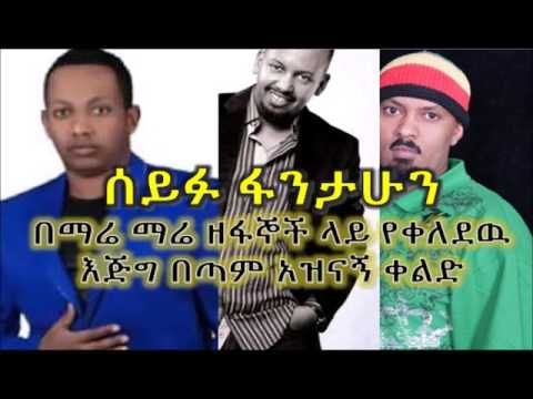 Seifu Fantahun Mocking on 'Mare' Ethiopian Music