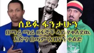 ETHIOPIA - Seifu Fantahun Mocking on 'Mare' Ethiopian Music - Funny