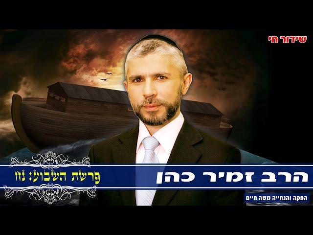 הרב זמיר כהן בשידור חי מרמת אביב  23.10.14