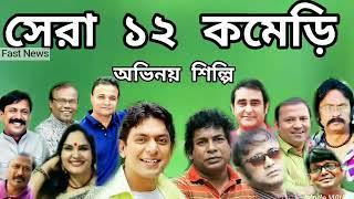 Comady Actor 12 bangla natok