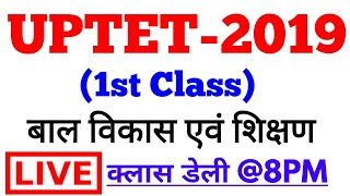 UPTET-2019//Child development and pedagogy mock test part 1/top-50 very important questions for tet