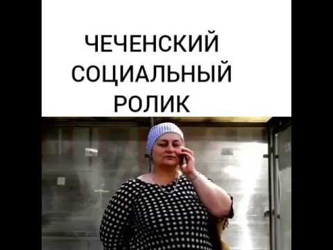 Чеченский социальный ролик /не бросайте мусор на дорогах