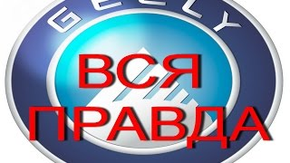 Вся правда про Geely. Вся правда о Джили. The truth about Geely