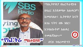 """ጋዜጠኛና ደራሲ ሰናይ ገብረመድኅን፤ ስለ አዲሱ መጽሐፉ """"የኤርትራ ማስታወሻዬ"""" ይናገራል። Senay Gebremdhin - SBS"""