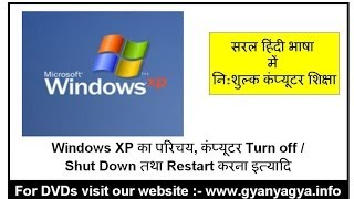 Windows XP in Hindi (Introduction of Windows XP,Turn Off/Shutdown,Restart) - A