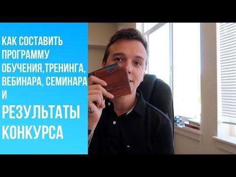 Как составить программу тренинга, семинара, вебинара + Итоги конкурса
