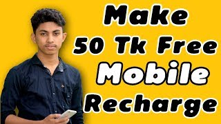 Make Free Mobile Recharge, 50 TK Free Mobile Recharge, Ipay New Free Recharge App 2017